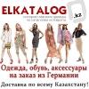 Интернет-магазин одежды на заказ из Европы.