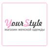 Магазин молодежной женской одежды YourStyle.  kz